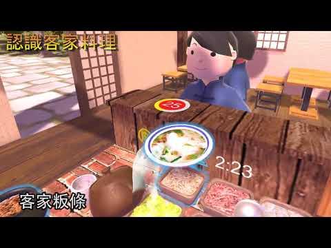 六堆新年福春節-VR客家小食堂