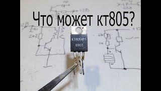 7 электронных самоделок на одном транзисторе КТ805.