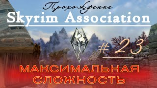 Прохождение Skyrim Association ч23 (заклинание Дар'Аза) максимальная сложность