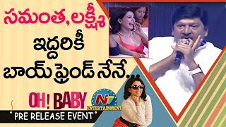 Rajendra Prasad Speech At Oh Baby Pre Release Event | Samantha | NTV ENT