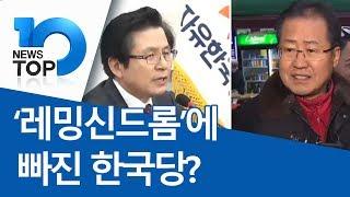 '레밍신드롬'에 빠진 한국당?