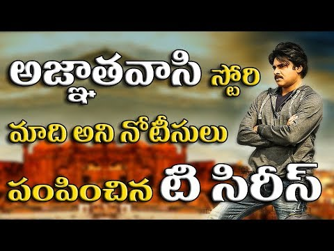 Agnatavasi Movie Rights Belongs to Us told T Series | Pawan Kalyan | Trivikram | Anu Immanuel | #MM