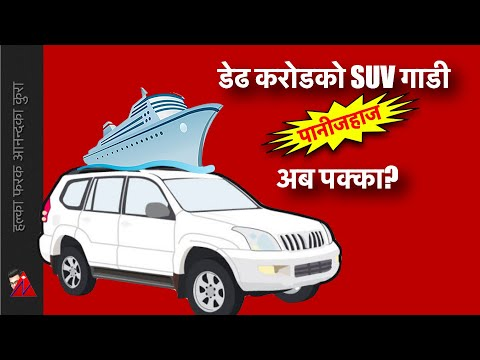Ship office in Nepal to buy expensive car
