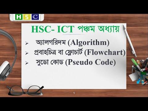 HSC ICT Chapter 5 | Lecture 3 - Algorithm | Flowchart | Pseudo Code | Programming Language
