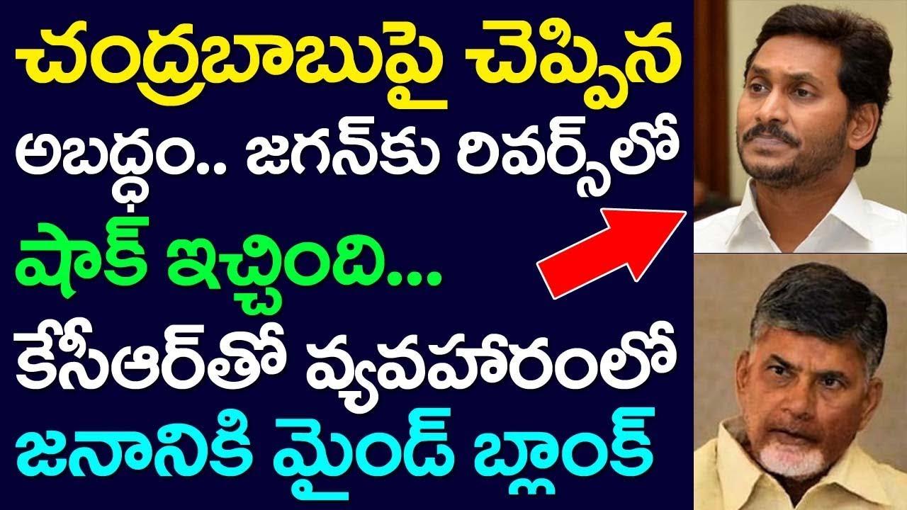 YS Jagan Got Reverse Shock Over Chandrababu Naidu, AP CM