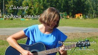 Валентина Каркозова - Салаир - родина малая / Авторская песня / Песня под гитару / Кузбасс