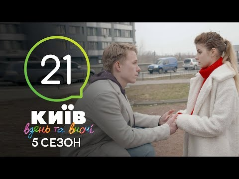 Киев днем и ночью - Серия 21 - Сезон 5
