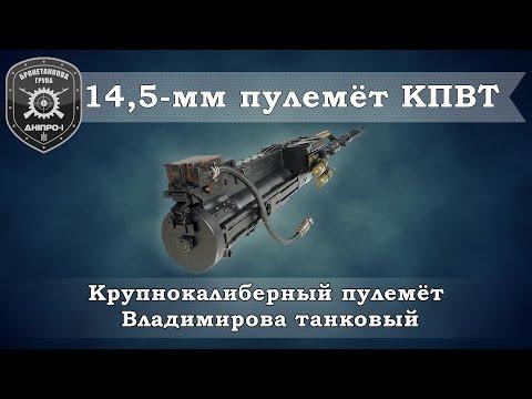 Обзор вооружения. 14,5мм пулемет КПВТ
