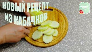 НОВЫЙ простой РЕЦЕПТ ИЗ КАБАЧКОВ такой ВЫ точно НЕ ПРОБОВАЛИ кабачки в шубке из картофеля