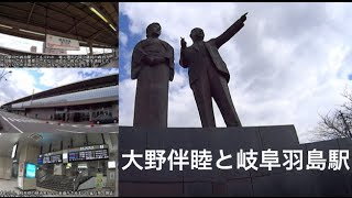 大野伴睦と岐阜羽島駅