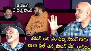Trivikram and Thaman Talking About ButtaBomma Song I Silver Screen