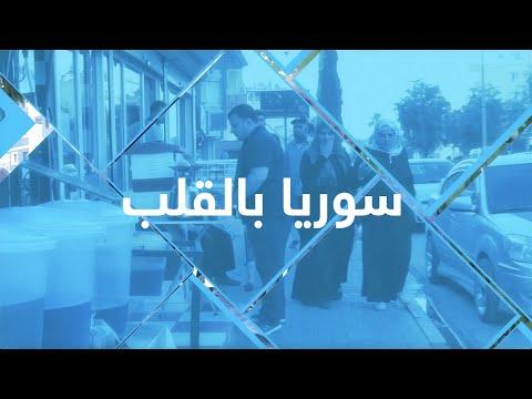 سوريا بالقلب | عادات السوريين في رمضان  - نشر قبل 4 ساعة