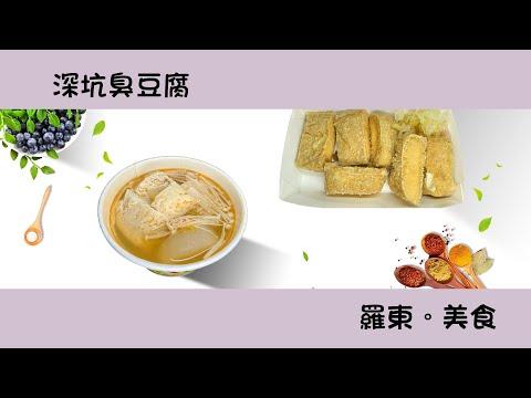 宜蘭美食 | 羅東美食 | 深坑傳統臭豆腐 |