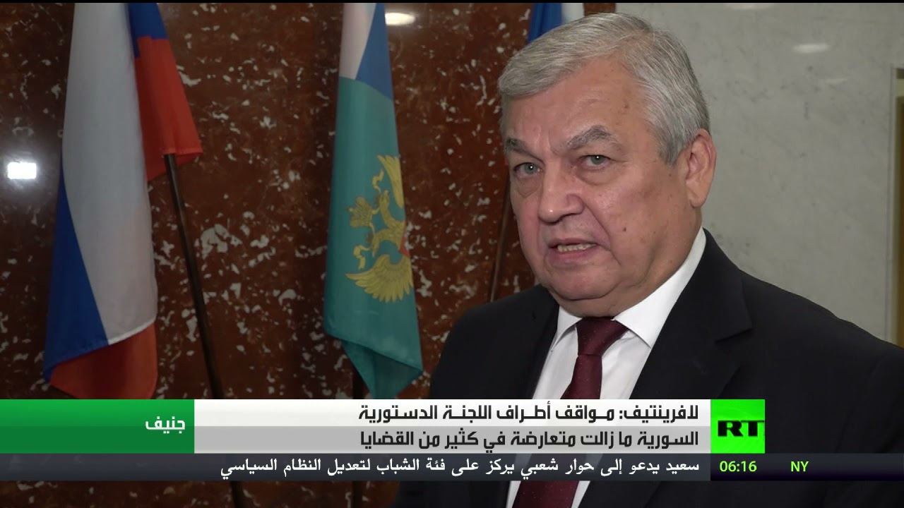 لافرينتيف: مواقف أطراف اللجنة الدستورية السورية ما زالت متعارضة في كثير من القضايا