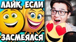 ЭМОДЖИ ФИЛЬМ ! ТЕСТ НА ПСИХИКУ челлендж для детей ! 99% ПРОИГРАЛИ challenge The Emoji Movie