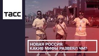 Новая Россия: какие мифы развеял ЧМ?