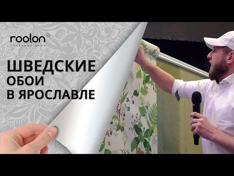 Стильные шведские обои можно купить в салоне Roolon Ярославль. Дизайн, экологичность и доступность.