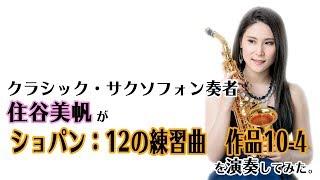 クラシック・サクソフォン奏者 住谷美帆 演奏動画「ショパン:12の練習曲 作品10-4」
