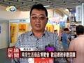 南投生活商品博覽會 議員張維華、蔡宗智歡迎鄉親參觀選購