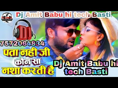 New Bhojpuri Dj Raj Kamal Basti O Pata Nahi Ji Konsa Nasha Karta Hai Dj Amit Babu Hi Tech Basti