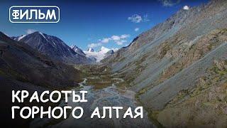 видео Алтай