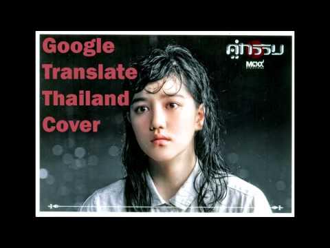 อังศุมาลิน (คู่กรรม) - Google แปลภาษา
