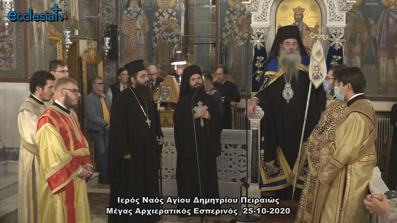 (FULL VERSION) - Ιερός Ναός Αγίου Δημητρίου Πειραιώς - Μέγας Αρχιερατικός Εσπερινός 25-10-2020
