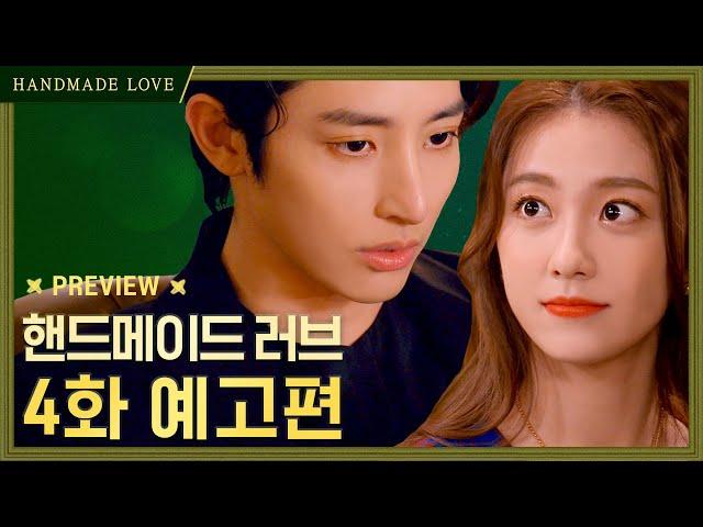 이기적인 이별의 끝 | [핸드메이드 러브] EP.04 예고편 | Mini Drama : Handmade Love EP.04 Preview