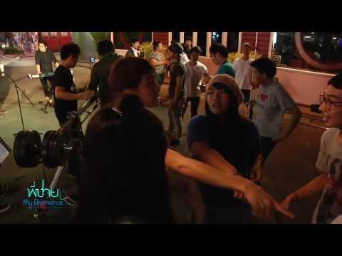 "[behind the scenes] MV เพลง ""ไม่แปรผัน"" Ost.พี่ชาย My Bromance"