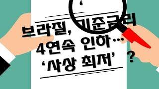 브라질, 기준금리 4연속 인하… '사상 최저'? / 日…