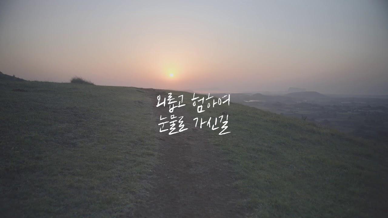 십자가의 길 가사영상 소유정 작사,곡