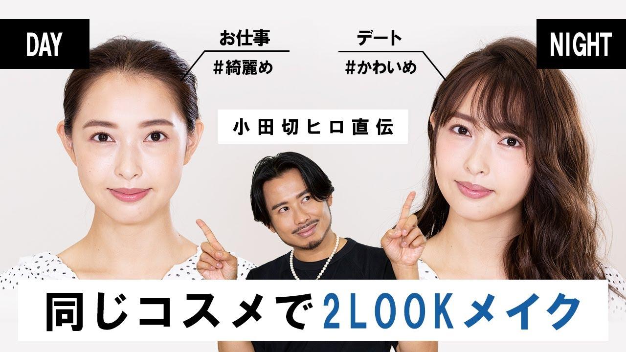メイク 小田切 ヒロ