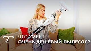 Обзор пылесоса за 1700 рублей (2019)