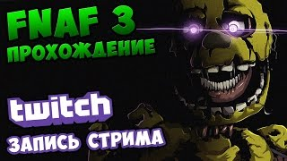 Five Nights At Freddy's 3 ПРОХОЖДЕНИЕ