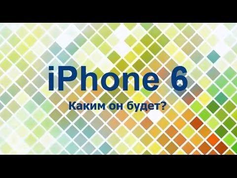 Каким будет iPhone 6? + дата выхода iPhone6!