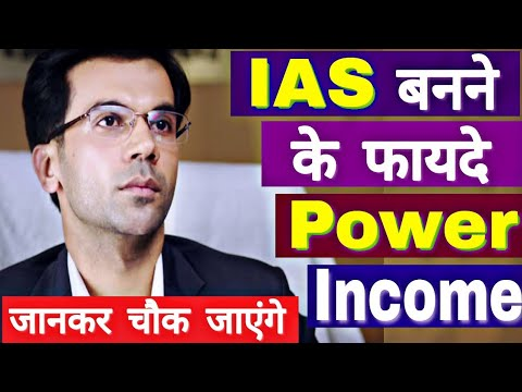 Power of ias officer - ias officer power and benefits , facilities