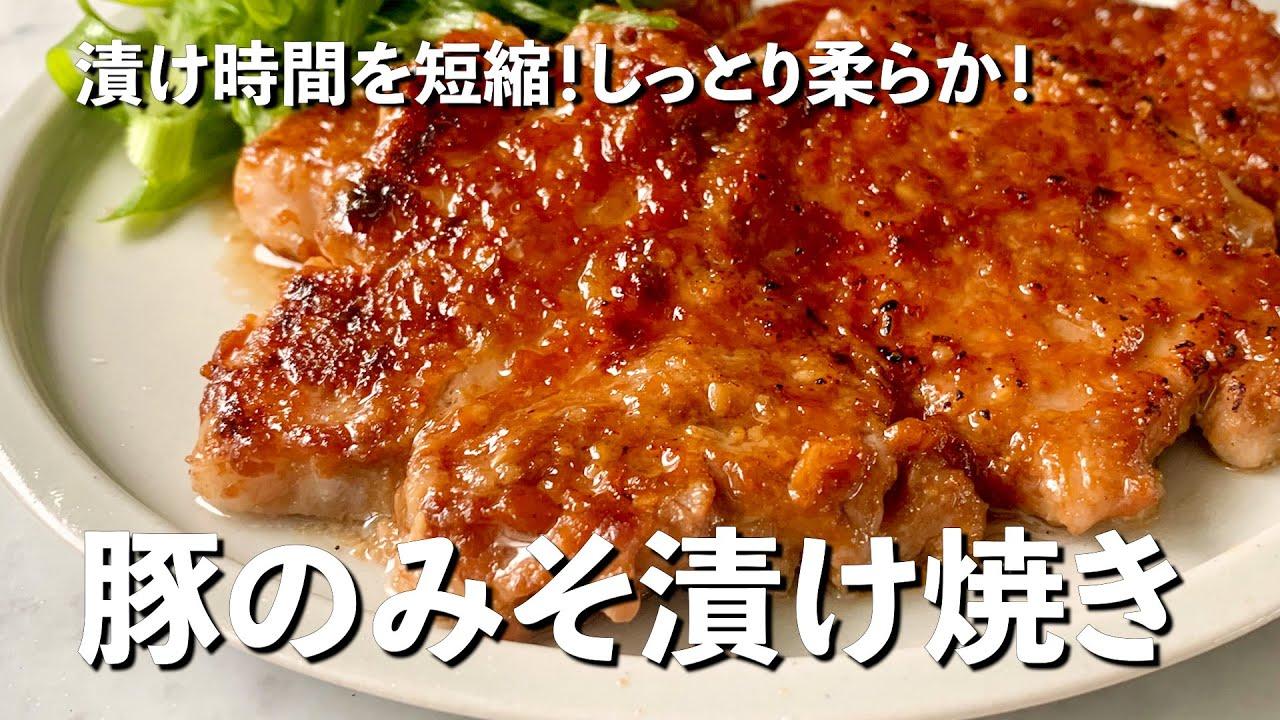 味噌 漬け の 豚