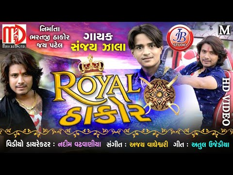 ROYAL THAKOR(FULL VIDEO SONG) | Latest Gujarati Song 2018 | Sanjay Zala |