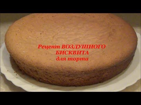 ВОЗДУШНЫЙ БИСКВИТ для тортов /Sponge Cake (Dish). Рецепт от YuLianka1981