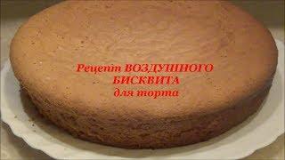 ♥ВОЗДУШНЫЙ БИСКВИТ♥ для тортов /Sponge Cake (Dish). Рецепт от YuLianka1981(Рецепт воздушного бисквита для тортов (бисквит, который получается ВСЕГДА!) Для теста: 5 яиц, ½ сахара, 1 паке..., 2013-12-08T06:57:29.000Z)