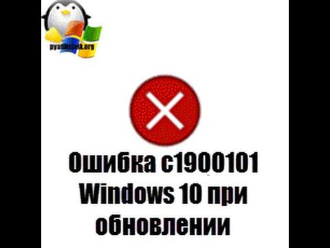 Ошибка c1900101 Windows 10 при установке обновлений