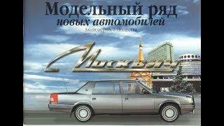 Редчайший Москвич Иван Калита и Юрий Долгорукий!  Реклама из 90-х!  Кортеж!
