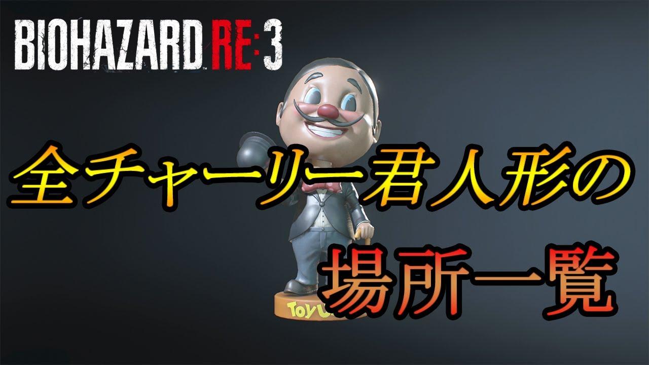 Re3 バイオ チャーリー ハザード