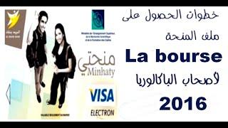 المنحة الجامعية - كيفية إعداد ملف المنحة الجامعية بالمغرب 2016/2017 وإجراءات الحصول عليها