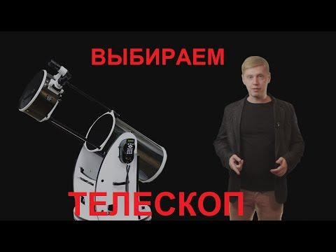 Как выбирать телескоп