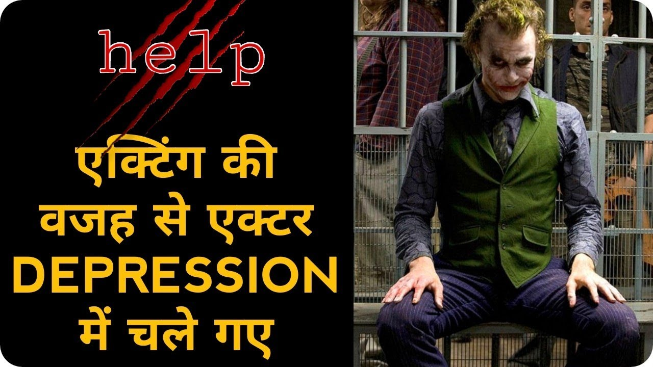 Due to acting, Hollywood actor went into depression  Heath Ledger joker, the dark night, dc