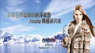 Anoka南極冰川水 - the Touch from End of World