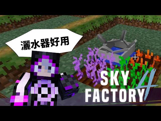 Minecraft 模組包生存 - 天空工廠4 #34 農業進度倒數中 這個灑水器有點神