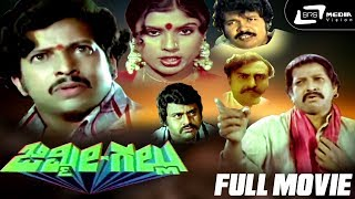 Jimmy Gallu – ಜಿಮ್ಮೀ ಗಲ್ಲು| Kannada Full HD Movie *ing Vishnuvardhan, Sripriya