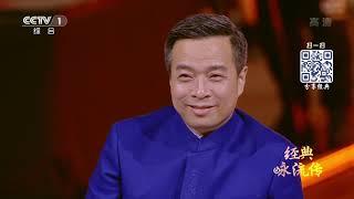 [经典咏流传第二季 纯享版]《黄河大合唱》第五乐章《河边对口曲》 指挥:俞峰 朗诵:徐涛 领唱:陆肖龙 丘昆京  CCTV